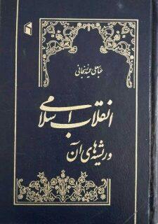 کتاب:انقلاب اسلامی و ریشه های آن
