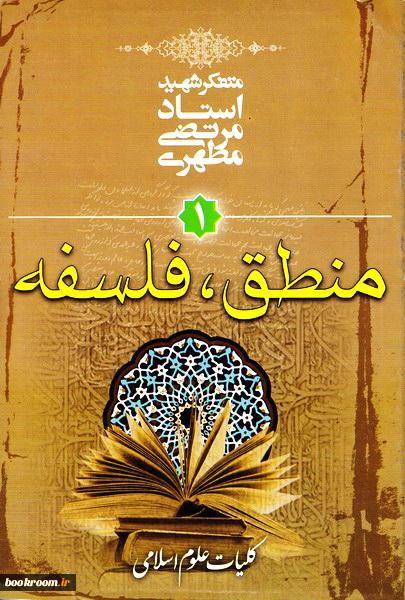 علوم اسلامی(منطق و فلسفه)