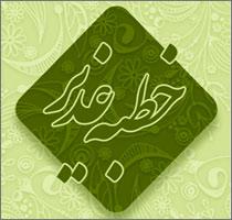 متن کامل خطبه غدیر خم با ترجمه فارسی