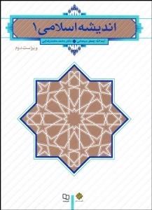 اندیشه اسلامی(۱)/استاد ایزدی