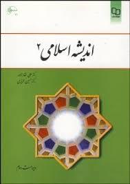 اندیشه اسلامی ۲ /استاد ایزدی