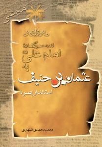 ترجمه و شرح نامه (۴۵) نامه امیرالمؤمنین به جناب عثمان بن حنیف