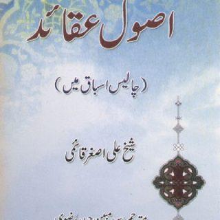(اصول عقائد (چالیس اسباق میں).اردو