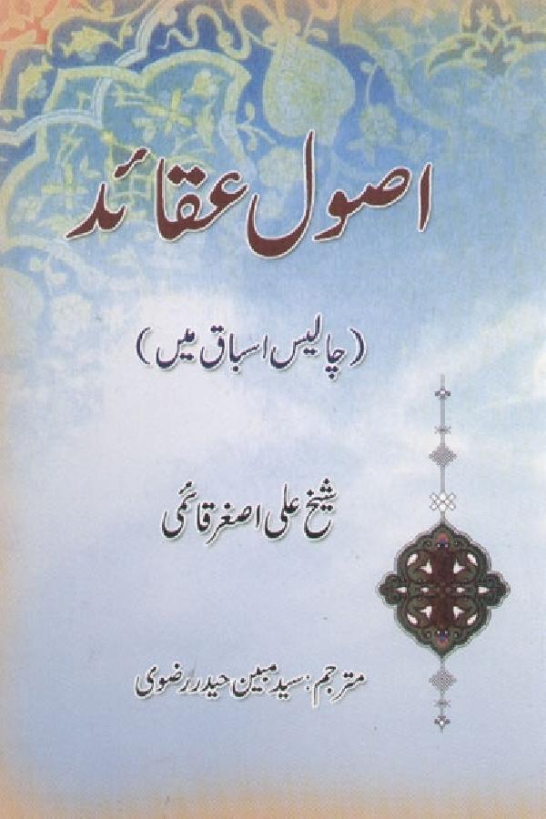 اردو(اصول عقائد (چالیس اسباق میں.pdf