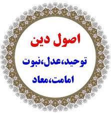 اصول اعتقادات شیعه-به صورت پرسش-و-پاسخ*Principles of Shia religious beliefs in question and answer