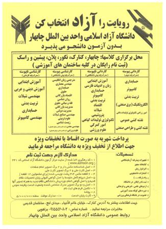 ثبت نام بدون آزمون دانشگاه آزاد اسلامی واحد چابهار