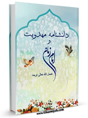 دانشنامه مهدویت و امام زمان عجل الله تعالی فرجه .pdf