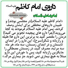 معرفی و طرز تهیه داروی جامع امام کاظم علیهالسلام