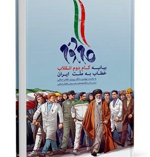 کتاب: بیانیه گام دوم انقلاب