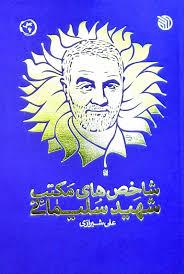 """کتاب """"شاخص های مکتب شهید سلیمانی"""""""