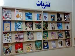 نشریات دانشگاه آزاد اسلامی واحد چابهار