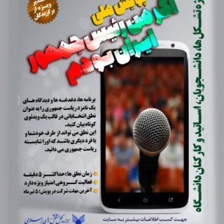 """پویش ملی""""اگر من رئیس جمهور ایران بودم """""""