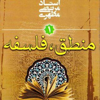 دریافت علوم اسلامی(منطق و فلسفه)