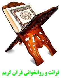 روانخوانی و روخوانی قرآن کریم