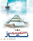 کتاب ۱۱۴ نکته درباره نماز./محسن قرائتی