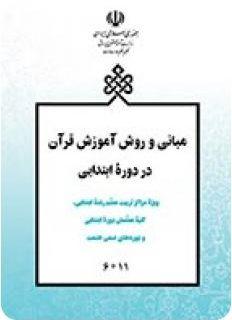 روش تدریس قرآن در دوره ابتدایی/معرفی به استاد