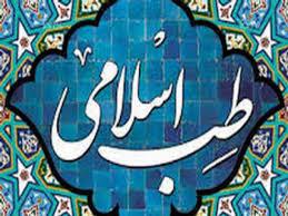 دانلود کتاب طب اسلامی – Islamic medication