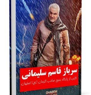 """مسابقه کتابخوانی ویژه سالگرد سردار شهید سلیمانی کتاب: """"سرباز قاسم سلیمانی"""""""